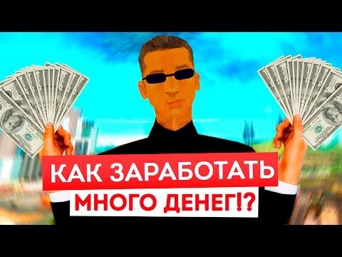 kak-zarabotat-mnogo-deneg-kazino