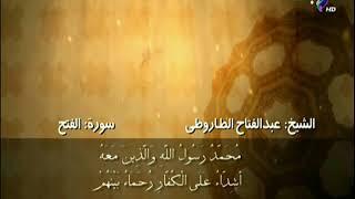 سورة الفتح من الآية 28 الى الآية 29 بصوت الشيخ عبد الفتاح الطاروطى