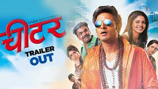 Cheater | Trailer Out | Vaibhav Tatwawadi | Pooja Sawant | Marathi Movie 2016