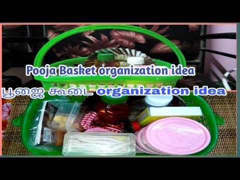 பூஜை கூடை organization idea/What is in my pooja basket