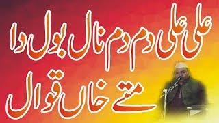Ali Ali Dam Dam Naal Bolda peer sial murshid mere new qawwali 2018