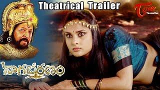 Nagabharanam Movie Theatrical Trailer | Vishnuvardhan | Ramya | #Nagabharanam