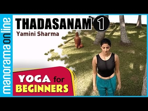 Xxx Mp4 Thadasanam 1 Yoga For Beginners By Yamini Sharma Health Benefits Manorama Online 3gp Sex