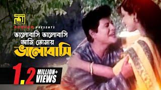 Valobashi Valobashi  | ভালবাসি ভালোবাসি | Faruk & Rozina | Bondhu Amar