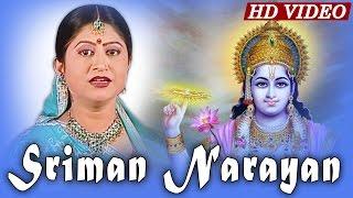 SHREEMAN NARAYAN ଶ୍ରୀମାନ ନାରାୟନ || Namita Agrawal || SARTHAK MUSIC