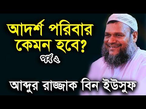 Bangla Waz Adorsho Poribar Kemon Hobe - 2 by Abdur Razzak bin Yousuf - Bangladesh