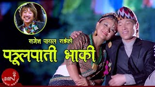 New Nepali Song 2016/2073 | PHOOL PATI BHAKI - Samala Rai & Rajesh Payal Rai | Ft.Prabati & Dipendra