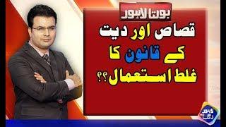 Wrong Use of Law !! - Bolta Lahore| Full Program | 15 Jan 2019 | Lahore Rang