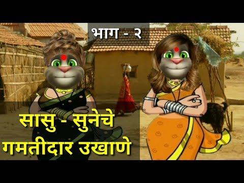 Xxx Mp4 😂 सासू सुनेचे Funny Ukhane 😂 Marathi Chavat Ukhane Saas Bahu Comedy Taking Tom Marathi 3gp Sex