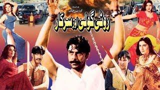 ROTI GOLI AUR SARKAR (2003) - SHAAN, SAIMA, SANA, BABAR ALI, SAUD, KHUSHBOO