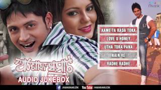Ashok Samrat Odia Movie || Audio Songs Jukebox HQ | Arindam, Emeli
