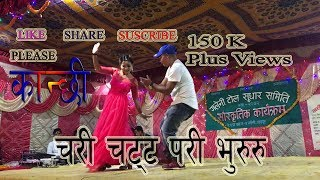CHARI CHATTA PARI -Nepali Movie Song   KANCHHI    (कान्छी ) गलेनी टोल सुधार समिती )