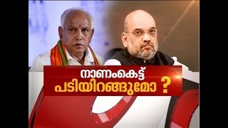 Assembly Election - controversies Continues in Karnataka | Asianet News Hour 18 may 2018