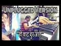 HI VAAT DUR JATE || Unplugged Piano Guitar Cover || Aasha Bhosle || Pandit Hridaynath Mangeshkar