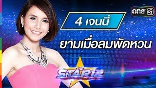 ยามเมื่อลมพัดหวน : เจนนี่ รติพันธ์ หมายเลข 4 | THE STAR 12 Week 3 | ช่อง one 31