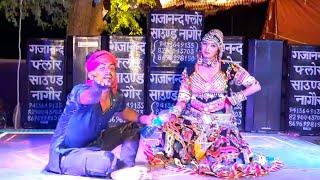 Rajasthani dance song dhakan khol de kalali Thari Botal ko performance super hit comedy and .the Muk