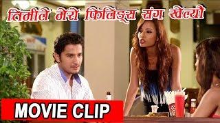तिमीले मेरो फिलिङ्स सँग खेलौ | Movie Clip | Nepali Movie | Stupid Mann
