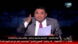 المصري أفندى| سيناء والإرهاب .. الدواعش يغادرون دير الزور والأمن يرفع درجة الإستعداد!