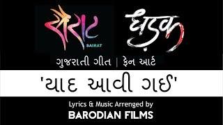 Yaad aavi gai (Sariat - Yad Lagla - Gujarati Verison) Fan Art