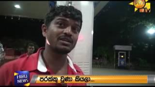 Mother forgot her daughter in Dambulla Fuel Station
