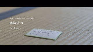 映画『ちはやふる -結び-』主題歌「無限未来」(Perfume)PV