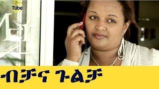 Ethiopian Movie: Bechana Gulecha (ብቻና ጉልቻ) - New Ethiopia Film 2017
