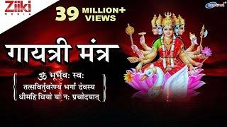 Gaytri Mantra     गायत्री मंत्र     ॐ भूर्भुवः स्वः     फुल मंत्र
