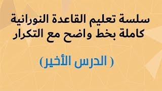 الدرس الأخير القاعدة النورانية نور محمد حقاني كلمات واضحة