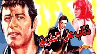 Zeaab Ala El Tareeq Movie - فيلم ذئاب على الطريق