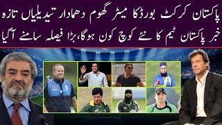 Latest News Pakistan Team Head Coach   Mussiab Sports  