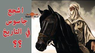 هل تعلم من هو أشجع جاسوس في التاريخ وماذا صنع بمفردة وماذا قال عنه النبي (ﷺ) وعمر بن الخطاب