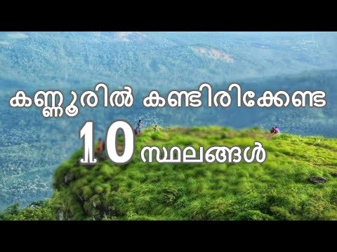 Top Ten Tourist Places To Visit In Kannur