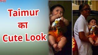 Saif Ali Khan और Kareena Kapoor के बेटे Taimur का Cute Look