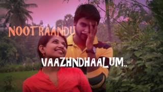 Saalaiyoram Saaindhu Innamaryadhu Lyric video