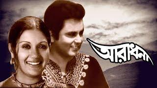 আরাধনা - Aradhona | Bangla Movie | Raju Shiraj | Bulbul Ahmed, Kabori