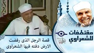 الشيخ الشعراوي | قصة الرجل الذى رفضت الارض دفنه فيها الشعراوى
