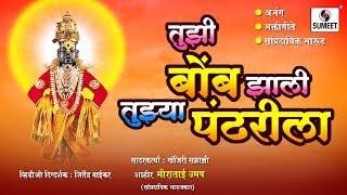 Tujhi Bomb Zali Tujhya Pandharila - Abhang - Bhaktigeete - Sampradaik Bharud