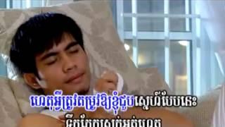 3 Dok Dongherm Ho Tek Pnek   Chay Virak Yuth