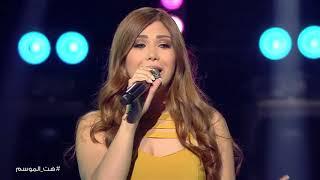 حنين القصير تغني للمطربة سميرة توفيق في #هت_الموسم