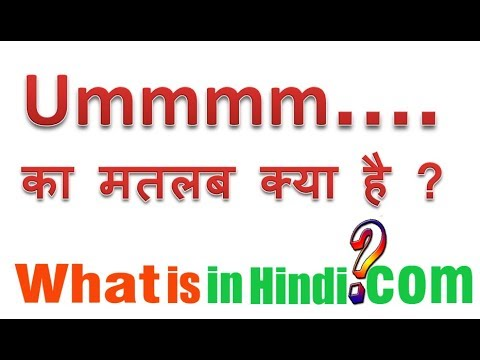 UMMM का मतलब क्या होता है | What is the meaning of UMM in chat | Chat me UMM ka matlab kya hota h