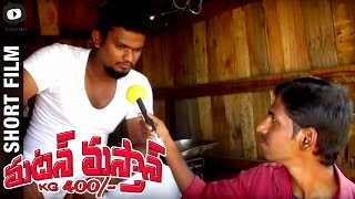 Mutton Mastan 2016 Latest Telugu Short Film | 2016 Telugu Comedy Short Film | Khelpedia