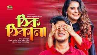 Thik Thikana | ঠিক ঠিকানা | Tawsif Mahbub | Sabnam Faria | Eid Special Bangla Natok 2019