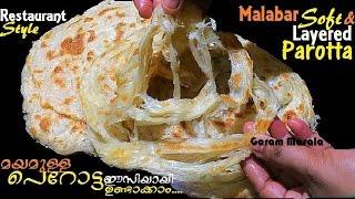 Restaurant Style Perfect & Soft Layered Malabar Parotta മയമുള്ള പെറോട്ട ഈസിയായി ഉണ്ടാക്കാം
