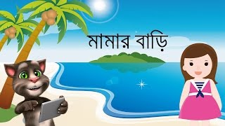 Mamar Bari - Bengali Educational Song Motivational Inspirational Bedtime Story