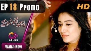 Dukh Kam Na Honge - Episode 18 Promo | Aplus Dramas | Saba Faisal, Nadia Afghan, Babar Ali