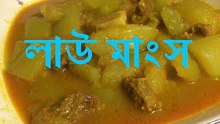 Lau Mangsho Curry লাউ মাংস Recipe - Sylheti Ranna - Bangladeshi Cooking in Bangla - Desi Food