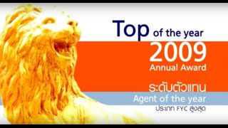 VDO Present ING Top2009