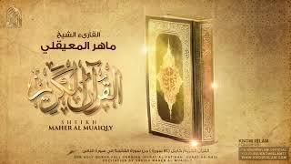 القرآن الكريم كامل بصوت الشيخ المعيقلي The Complete Holy Quran الجزء 2