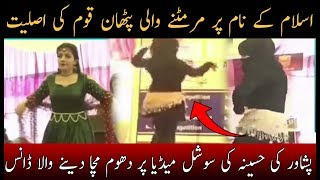 Religious Pashton Real face Exposed | Belly Dance Viral Video