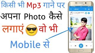 How To Add Photo In Mp3 Song | In Hindi 2018